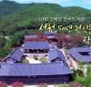 문화유산채널 제작 한국의 정원과 서원.. 두 편, 휴스턴 국제영화제 수상