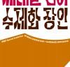 [전시] 세대를 넘어 전통을 계승하는 장인들, 국립민속박물관 '수제화 장인' 특별전