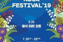 음악+캠핑 환상 조합, 국내 최대 락 페스티벌 '2019 지산락페스티벌' 캠핑권 오픈