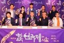 '대한민국연극제', 37년 만에 서울에서 개최,.. 대한민국의 '오늘'을 말한다!