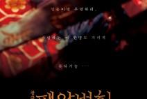 [공연] 판소리의 창극, 중국의 대표 경극 '패왕별희'를 품다.
