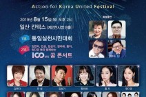 김연자·진성·정미애·홍자 등 트로트 스타들이 부르는 통일의 노래