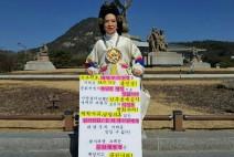 무용인들 무형문화재 보유자 선정 강행 규탄.