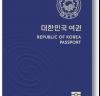 문체부, 차세대 전자여권과 승용차 번호판 디자인 등 확정