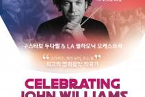 [공연] 정통 교향악과 현대음악, 아름다운 실내악까지 3일간 펼쳐지는 LA 필하모닉 내한공연