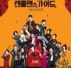 [공연] 뮤지컬 어워즈 그랜드 슬램을 달성한 코미디 뮤지컬 <젠틀맨스 가이드> 국내 첫 선.