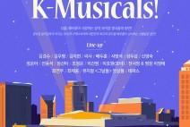 [공연] 17명의 정상급 뮤지컬 배우와 만나는 한국 창작뮤지컬 넘버들.