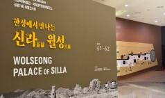 [전시장 스케치] 한성백제박물관에서 만나는 '경주 월성' 발굴 유물,  ①