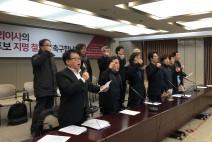 박양우 CJ사외이사의 문화체육관광부 장관 지명철회 기자회견 가져