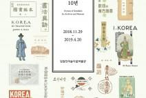 김달진미술자료박물관, 아카이브 10년을 소개하는 전시와 근, 현대 '미술인 인명사전' 발간