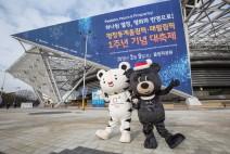 올림픽공원, 2018 평창 동계올림픽‧패럴림픽 1주년 기념 대축제 진행