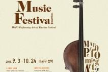 오페라, 가곡까지 마포구 전역에서 펼쳐지는 클래식 공연. '제 4회 M-PAT 클래식음악축제'