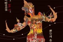 태국·부탄 최고의 인류무형유산 공연, 한국에서 만난다.