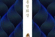 [영화] 제39회 청룡영화상 '후보작 상영제' 개최!