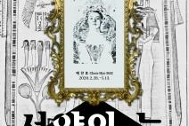 한미사진미술관, 사진작가 배찬효 신작전 '서양의 눈Occident's Eye'