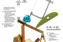 KCDF, 창의적인 공예디자인 상품발굴 공모