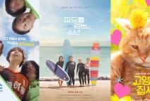[영화] 5월, 감동과 힐링 선사할 영화들 연이어 개봉 준비