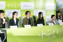 [영화] 웰메이드 성장 드라마 '나는보리' 기자 간담회