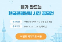 한국관광공사, 글로벌 마케팅용 '한국관광달력' 사진 공모