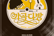 [공연] 100년의 시간을 품은 <가곡다방>, 스토리가 있는 새로운 음악극으로 초대!