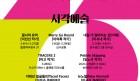 '한국예술창작아카데미'선정 7인의 작가 및 큐레이터 전시회 개최