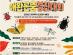 애완 곤충산업 활성화 위한 대한민국 애완곤충경진대회