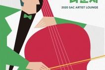 3개월 만에 재개되는 '예술의전당 아티스트 라운지'. 재즈, 오페라, 흑인영가 등 다채로운 향연