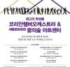 꿈의숲아트센터, 코리안챔버오케스트라 협력단체 선정 클래식 공연 정기적으로 선보여