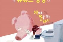 전통공연예술진흥재단, 어린이 공연 3편 온라인 상영