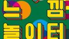 대전시립미술관, <색깔·느낌놀이터> 어린이프로그램과 <도시재생프로젝트住 : 수집과 기억 사이>전 개최