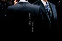 [영화] <남산의 부장들>, 10. 26 사건 이전 40일간의 이야기 속, 인물들의 암투