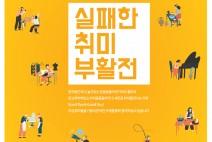 안 쓰는 취미용품으로 코로나19 극복 기부하는 '실패한 취미부활전'