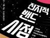 마포문화재단 5년 만의 인디 프로젝트 '전지적 밴드 시점', 4개월간 진행