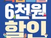 [영화] 극장가의 활기를 되찾은 영화관 입장료 목금토일 6천원 할인권, 오는 28일까지