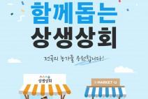 서울시, 판매수수료 0% 코로나19 농어촌 경제위기 살리기 특별전 열어