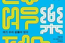 국립극장 '여우락', 2주차(7일부터 12일까지) 4편 무관중 온라인 생중계