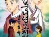 현대와 조선시대를 오가며 펼쳐지는 퓨전 로맨틱 코미디 사극