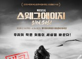 [공연] 시대를 관통하는 메시지와 한국적인 뮤지컬 <스웨그에이지: 외쳐, 조선!>