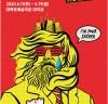 연극 <리어외전>, 철저한 방역을 준비하고 4월 11일 개막