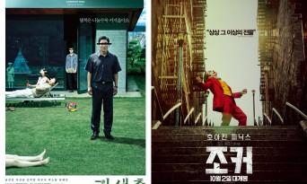 [영화] ,  네티즌이 선정한 2019년 최고의 영화 선정