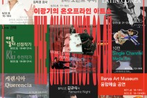 경기문화재단, 21일부터 3일간 온오프라인 통합 아트쇼 개최