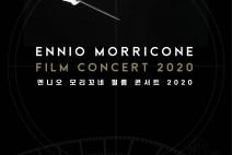 영화음악의 거장 故엔니오 모리꼬네의 영화 속 그의 음악을 추억할 콘서트