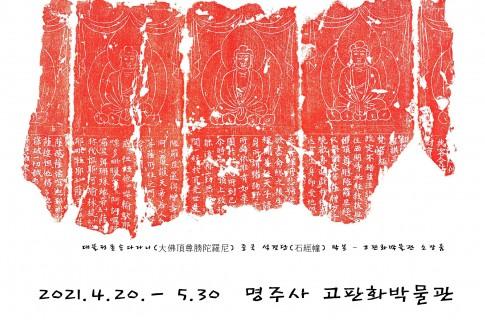 고(故) 이건희 회장 소장 문화재‧미술품 2만 3천여 점 국립기관에 기증
