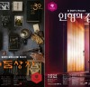 예술의전당 개관 30주년 기념하여 11월 두 편의 연극 선보여, 연극 <어둠상자>, <인형의 집>