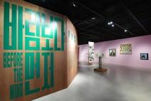 [미술관] 시대에 저항했던 80년대(1979년부터 1990년대 초) 사회참여 미술을 살펴보다.