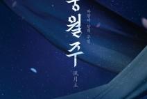 [공연] 신, 구 캐스팅으로 다시 찾아온 뮤지컬 <풍월주>