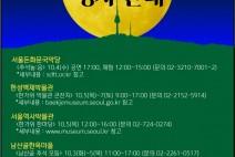 서울시 추석맞이 행사 안내