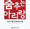 [축제] 아리랑으로 하나 되는 3일간의 여정... 2018 서울아리랑페스티벌