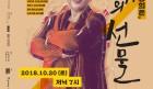 [공연] '가수' 양희은을 담은 단독 공연 '뜻밖의 선물', 성공적인 흥행 가도