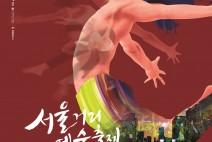 [축제] 서울 도심의 광장, 거리가 공연의 무대로 변한다. '서울거리예술축제 2018'